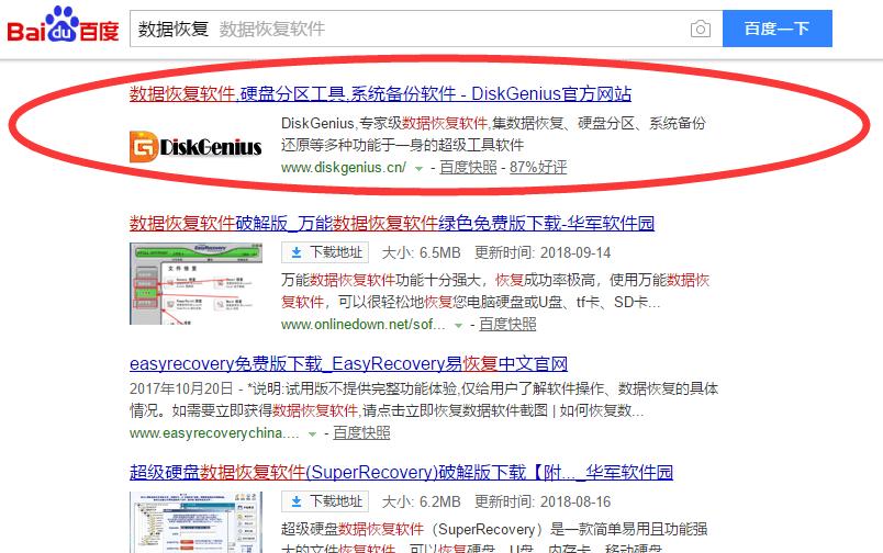 DiskGenius百度搜索结果