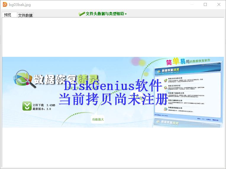 DiskGenius图片预览