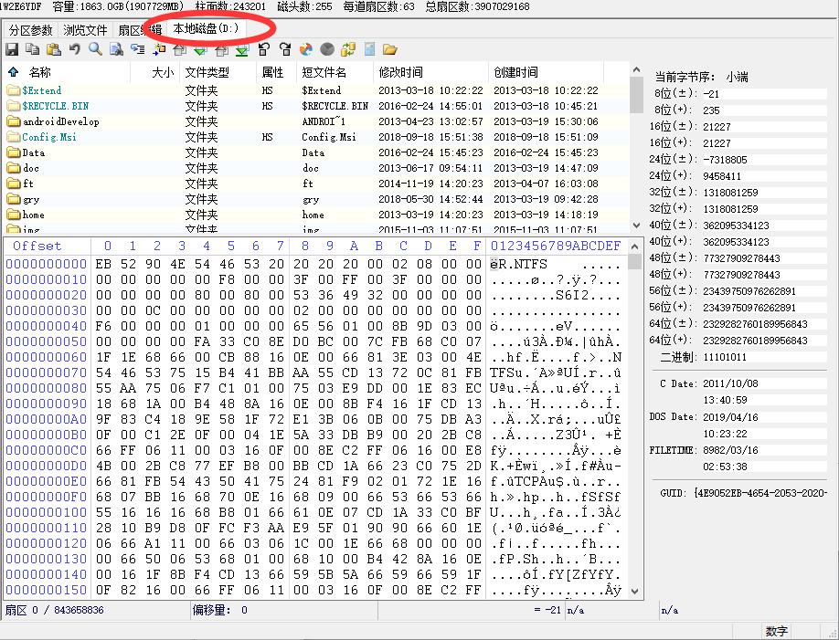 DiskGenius扇区编辑面板