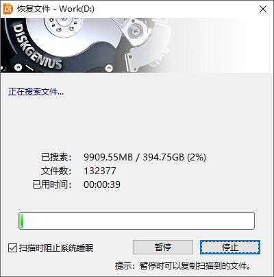 DiskGenius扫描文件
