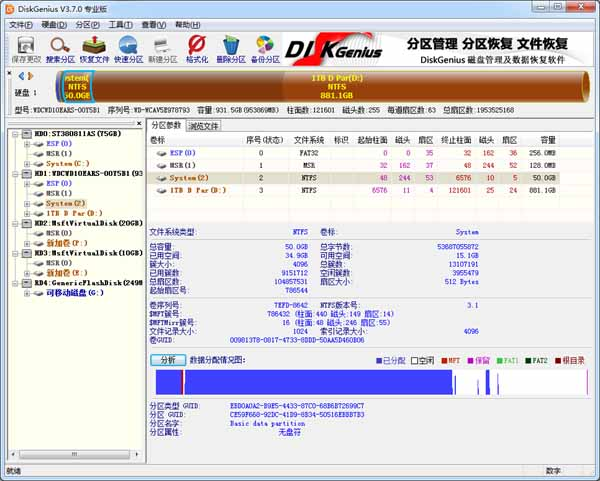 DiskGenius(硬盘数据恢复修复工具)4.3.0专业版破解版